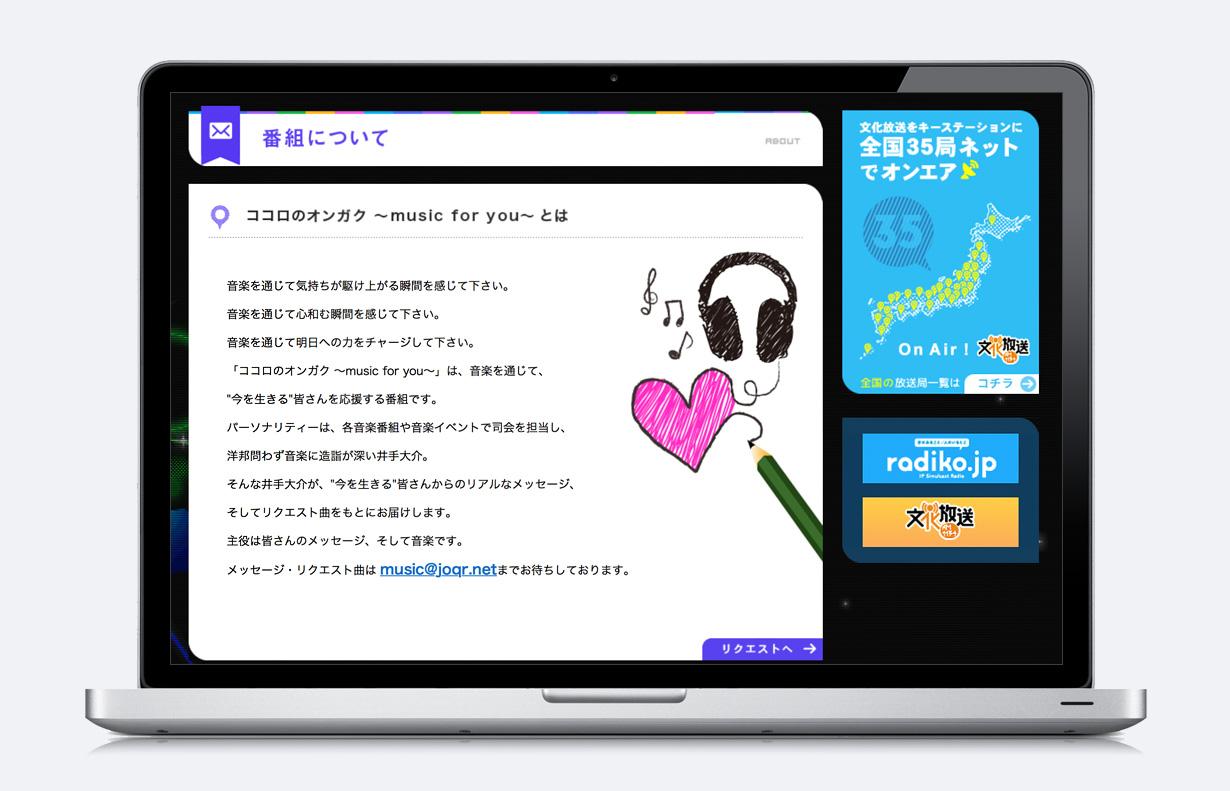 ココロのおんがく オフィシャルサイト4