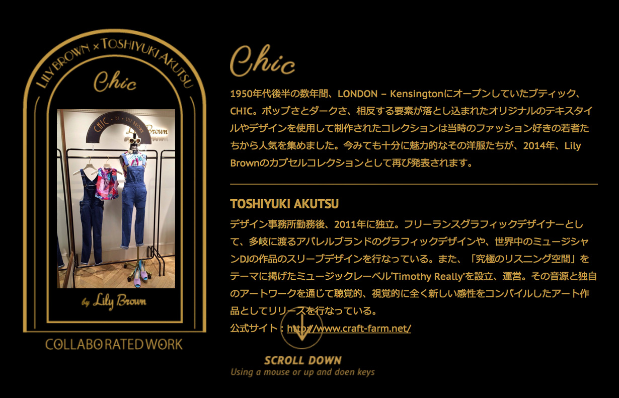 CHIC by Lily Brown ロゴデザイン2