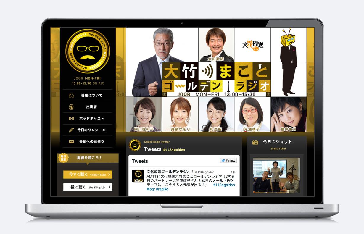 大竹まことゴールデンラジオ オフィシャルサイト1