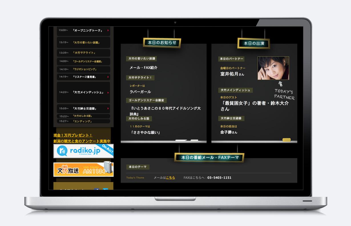 大竹まことゴールデンラジオ オフィシャルサイト2