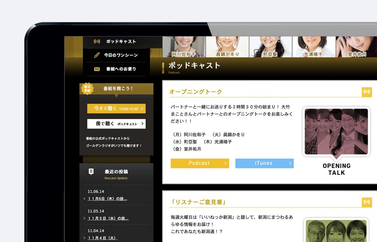 大竹まことゴールデンラジオ オフィシャルサイト3