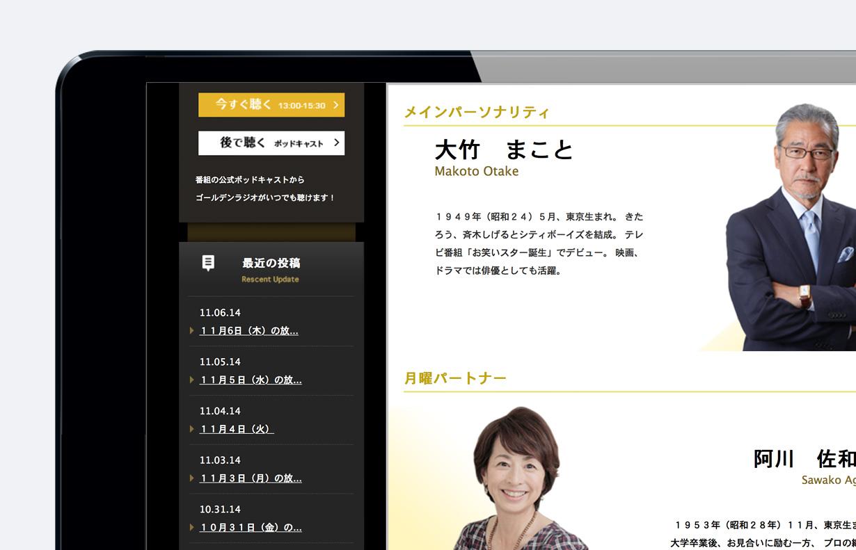 大竹まことゴールデンラジオ オフィシャルサイト6