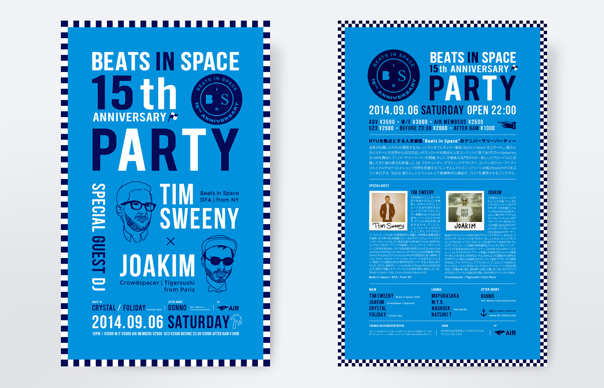 beats in Space 15year anniversary party3