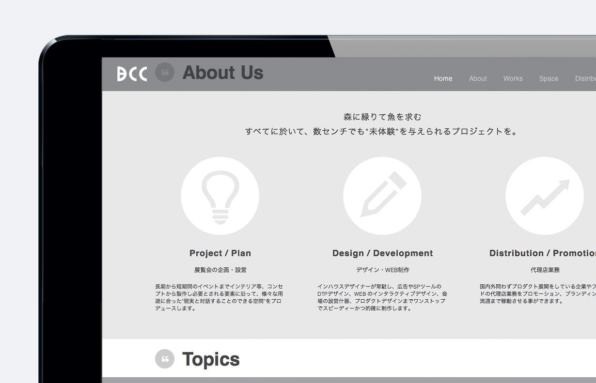 株式会社Bccのホームページ制作2