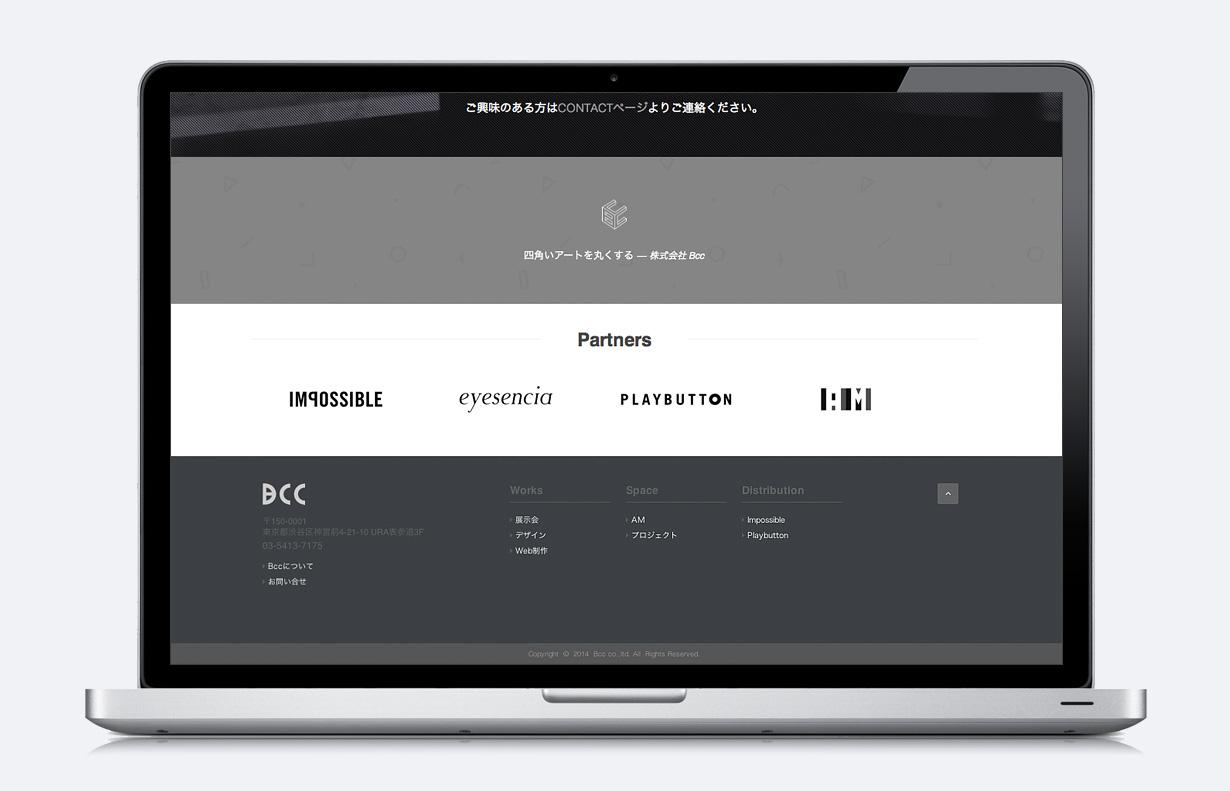 株式会社Bccのホームページ制作3