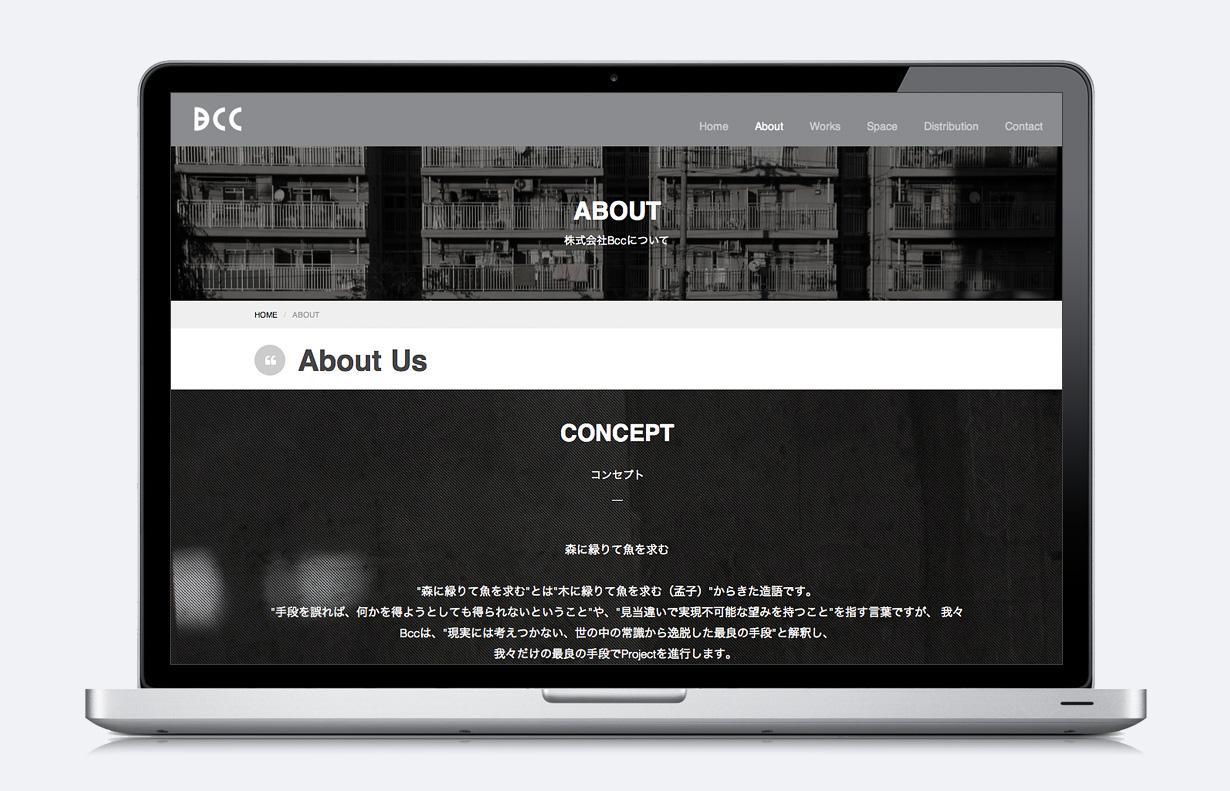株式会社Bccのホームページ制作5