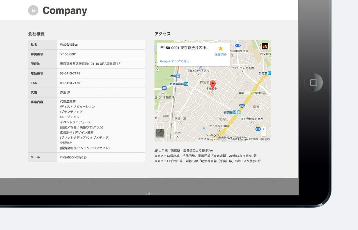 株式会社Bccのホームページ制作6