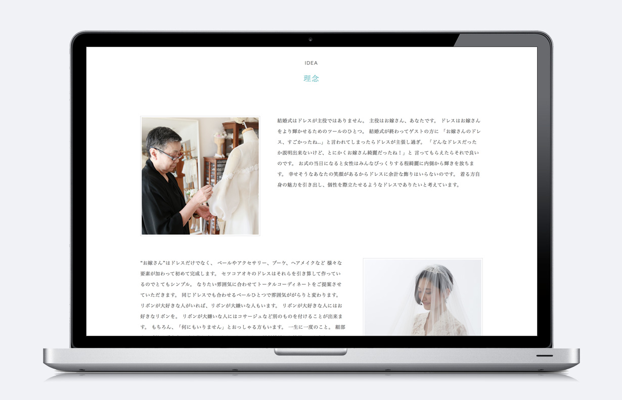 setsuko aoki デザイン