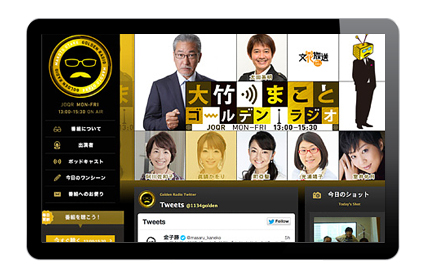 大竹まことゴールデンラジオのオフィシャルサイトのホームページ制作