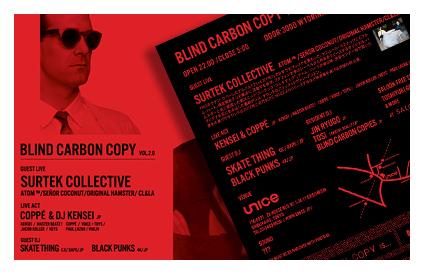 Blind Carbon Copy 2.0ロゴデザイン